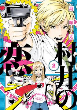 村井の恋 2-電子書籍