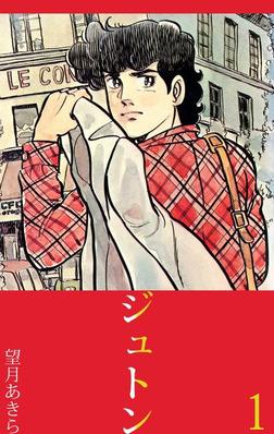 ジュトン 1-電子書籍