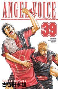 ANGEL VOICE 39