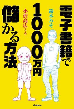 電子書籍で1000万円儲かる方法-電子書籍