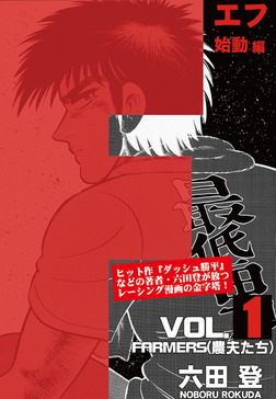 F 始動編(農夫たち) Vol.1-電子書籍