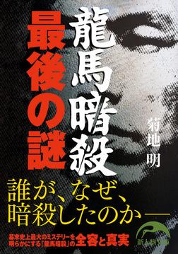 龍馬暗殺 最後の謎-電子書籍