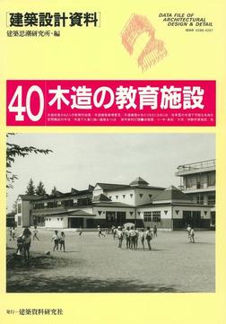木造の教育施設-電子書籍