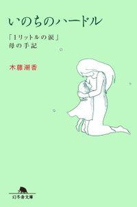 いのちのハードル 「1リットルの涙」母の手記