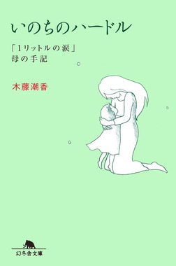 いのちのハードル 「1リットルの涙」母の手記-電子書籍