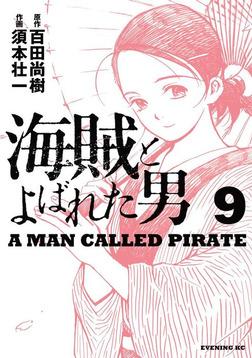 海賊とよばれた男(9)-電子書籍