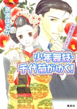 少年舞妓・千代菊がゆく!16 初めてのヴァレンタイン-電子書籍