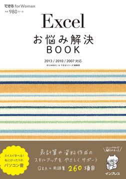 Excelお悩み解決BOOK 2013/2010/2007対応-電子書籍