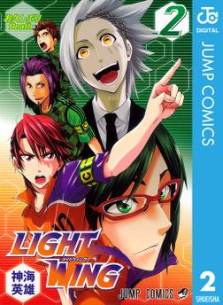 LIGHT WING―ライトウイング― 2-電子書籍