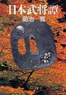 日本武将譚-電子書籍