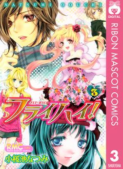 フライハイ! 3-電子書籍