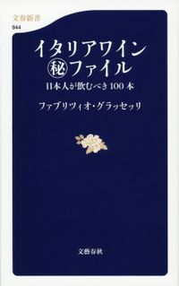 イタリアワイン(秘)ファイル 日本人が飲むべき100本(文春新書)
