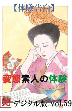 【体験告白】変態素人の体験 ~『艶』デジタル版 vol.59~-電子書籍