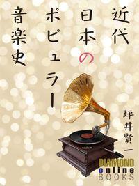 近代日本のポピュラー音楽史