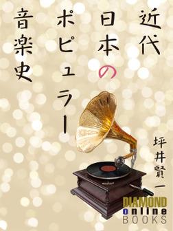 近代日本のポピュラー音楽史-電子書籍