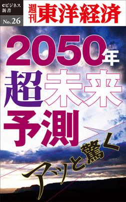 あっと驚く2050年・超未来予測―週刊東洋経済eビジネス新書No.26-電子書籍