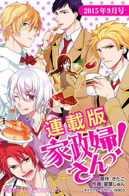 【連載版】家政婦さんっ! 2015年9月号-電子書籍