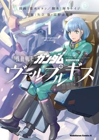 機動戦士ガンダム ヴァルプルギス(角川コミックス・エース)