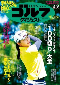 週刊ゴルフダイジェスト 2019/4/9号-電子書籍