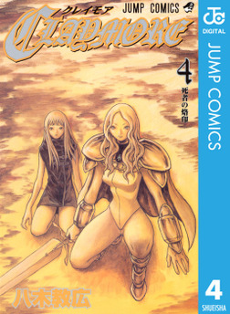 CLAYMORE 4-電子書籍