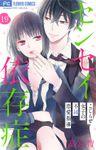 センセイ依存症【マイクロ】(19)