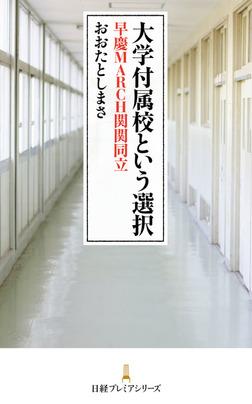 大学付属校という選択 早慶MARCH関関同立-電子書籍