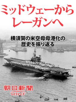 ミッドウェーからレーガンへ 横須賀の米空母母港化の歴史を振り返る-電子書籍