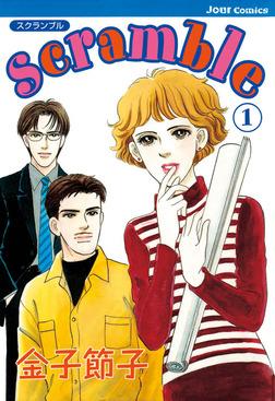 Scramble / 1-電子書籍