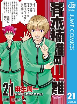 斉木楠雄のΨ難 21-電子書籍