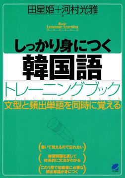 しっかり身につく韓国語トレーニングブック(CDなしバージョン)-電子書籍