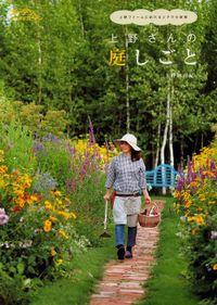 上野さんの庭しごと : 上野ファームに訪れるシアワセ時間