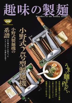 趣味の製麺8号-電子書籍
