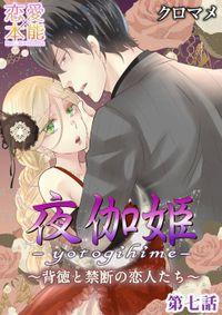 夜伽姫~背徳と禁断の恋人たち~ 7