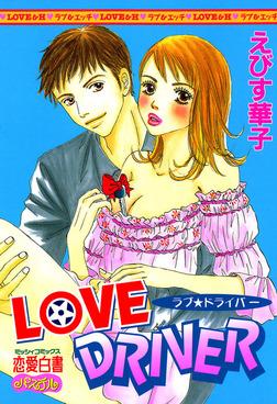 LOVE DRIVER-電子書籍