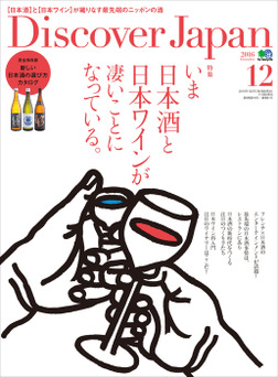 Discover Japan 2016年12月号 Vol.62-電子書籍