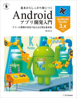 基本からしっかり身につくAndroidアプリ開発入門 Android Studio 3.x対応-電子書籍