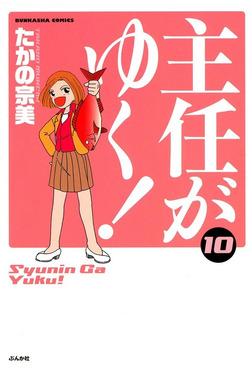 主任がゆく! 10巻-電子書籍
