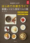 はじめての漢方ライフ 薬膳レシピ&食材べんり帳