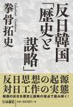 反日韓国「歴史と謀略」