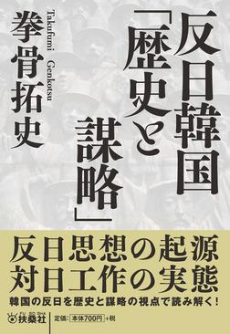 反日韓国「歴史と謀略」-電子書籍