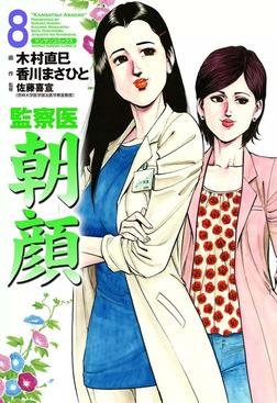 監察医朝顔 8-電子書籍