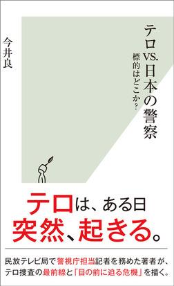 テロvs.日本の警察~標的はどこか?~-電子書籍