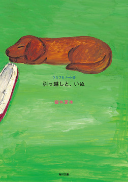 引っ越しと、いぬ つれづれノート(12)-電子書籍