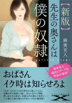 【新版】先生の奥さんは僕の奴隷-電子書籍