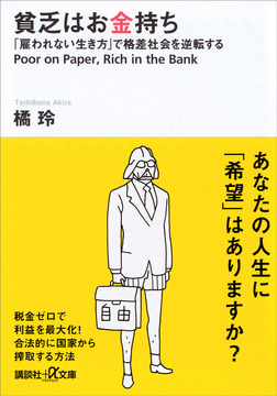 貧乏はお金持ち 「雇われない生き方」で格差社会を逆転する-電子書籍