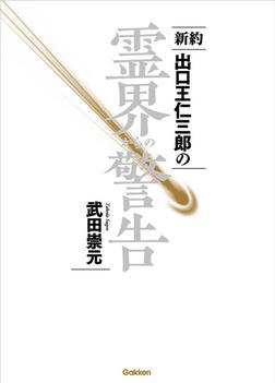 新約 出口王仁三郎の霊界からの警告-電子書籍