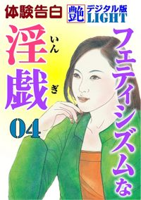 フェティシズムな淫戯04