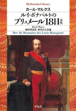 ルイ・ボナパルトのブリュメール18日[初版]-電子書籍