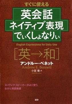 英会話ネイティブ表現でぃくしょなりぃ-電子書籍
