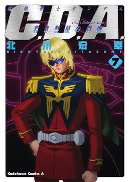 機動戦士ガンダムC.D.A 若き彗星の肖像(7)-電子書籍
